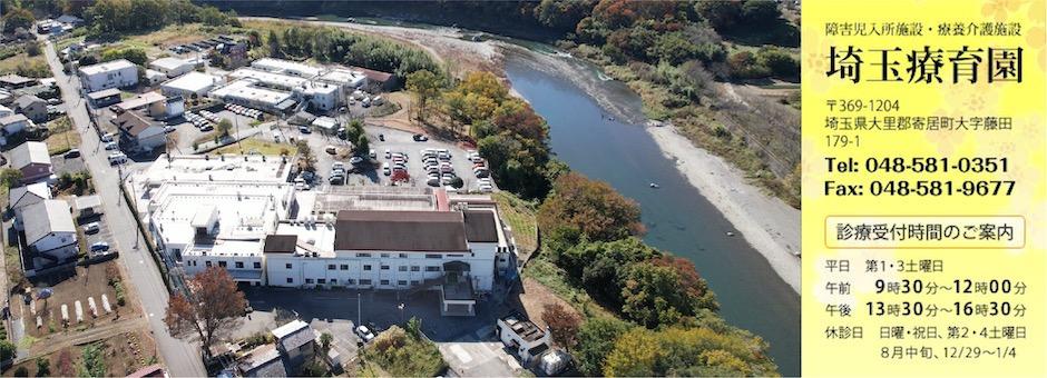 障害児入所施設・療養介護施設 埼玉療育園
